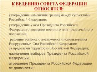 утверждение изменения границ междусубъектами Российской Федерации; утвержде