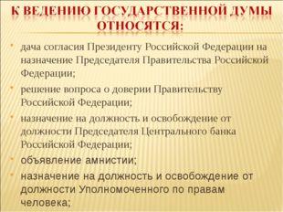 дача согласия Президенту Российской Федерации на назначение Председателя Прав