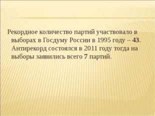 Рекордное количество партий участвовало в выборах в Госдуму России в 1995 го