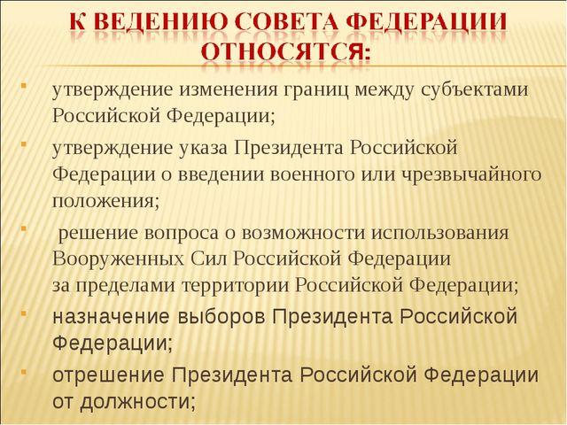 утверждение изменения границ междусубъектами Российской Федерации; утвержде...