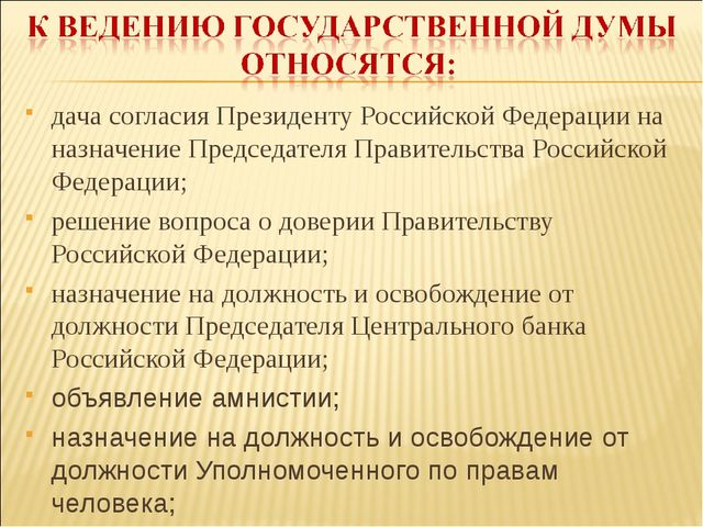 дача согласия Президенту Российской Федерации на назначение Председателя Прав...