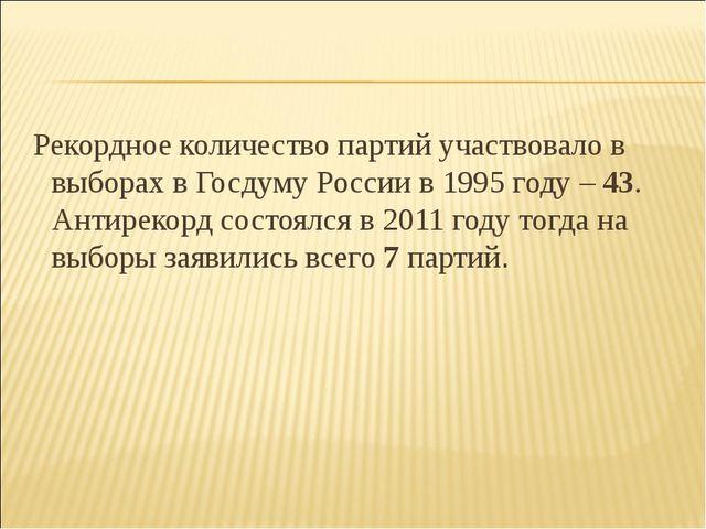 Рекордное количество партий участвовало в выборах в Госдуму России в 1995 го...