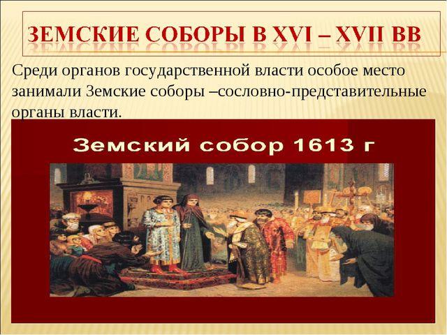 Среди органов государственной власти особое место занимали Земские соборы –со...