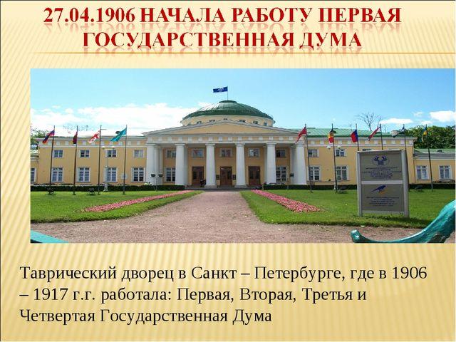 Таврический дворец в Санкт – Петербурге, где в 1906 – 1917 г.г. работала: Пер...
