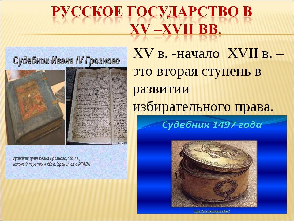 XV в. -начало XVII в. – это вторая ступень в развитии избирательного права.