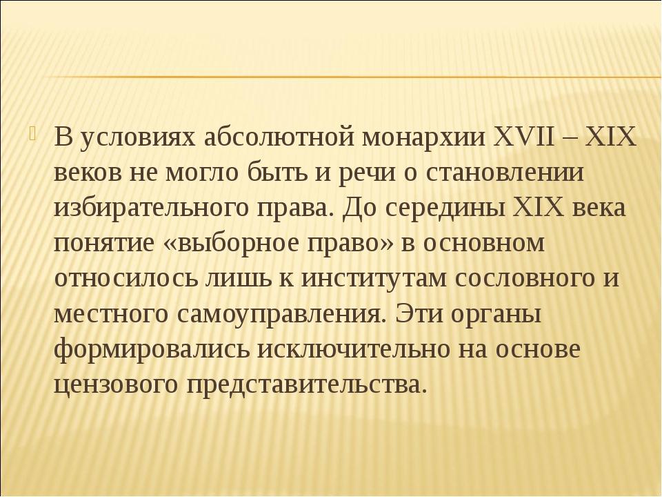 В условиях абсолютной монархии XVII – XIX веков не могло быть и речи о станов...