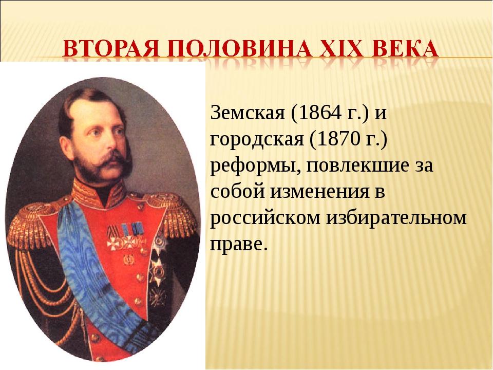 Земская (1864 г.) и городская (1870 г.) реформы, повлекшие за собой изменения...