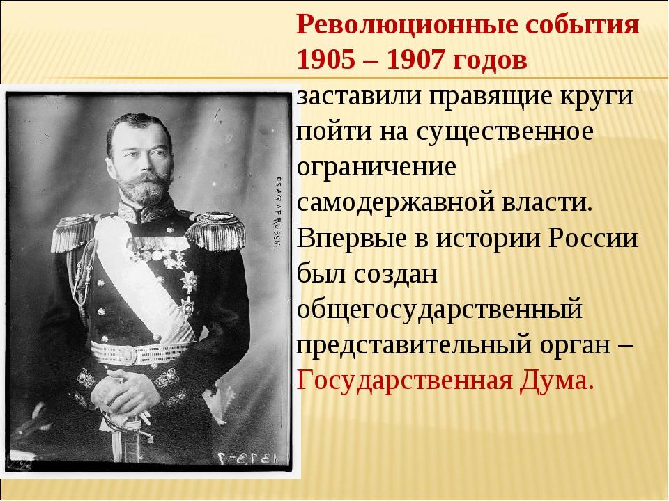 Революционные события 1905 – 1907 годов заставили правящие круги пойти на сущ...
