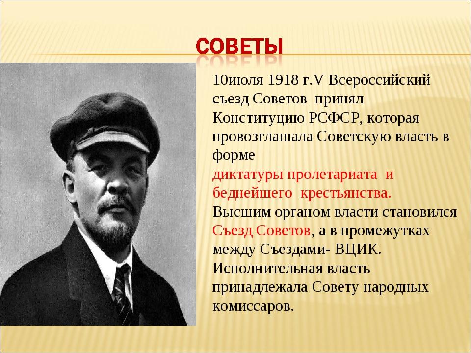 10июля 1918 г.V Всероссийский съезд Советов принял Конституцию РСФСР, которая...
