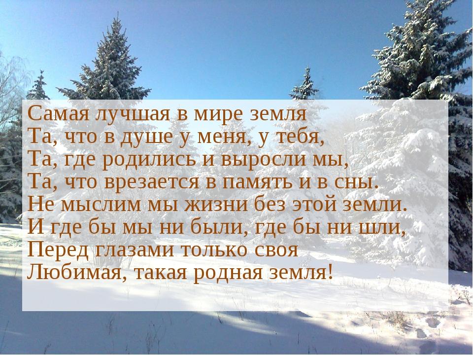 Самая лучшая в мире земля Та, что в душе у меня, у тебя, Та, где родились и в...