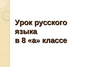 Урок русского языка в 8 «а» классе