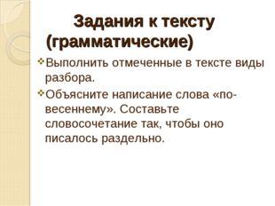 Задания к тексту (грамматические) Выполнить отмеченные в тексте виды разбор