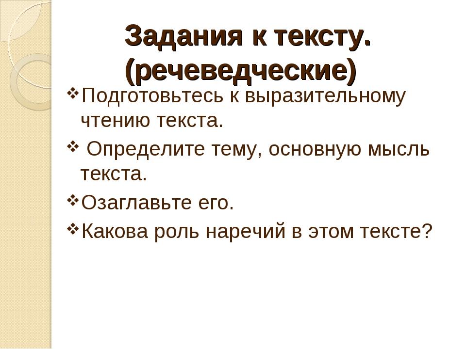 Задания к тексту. (речеведческие) Подготовьтесь к выразительному чтению тек...