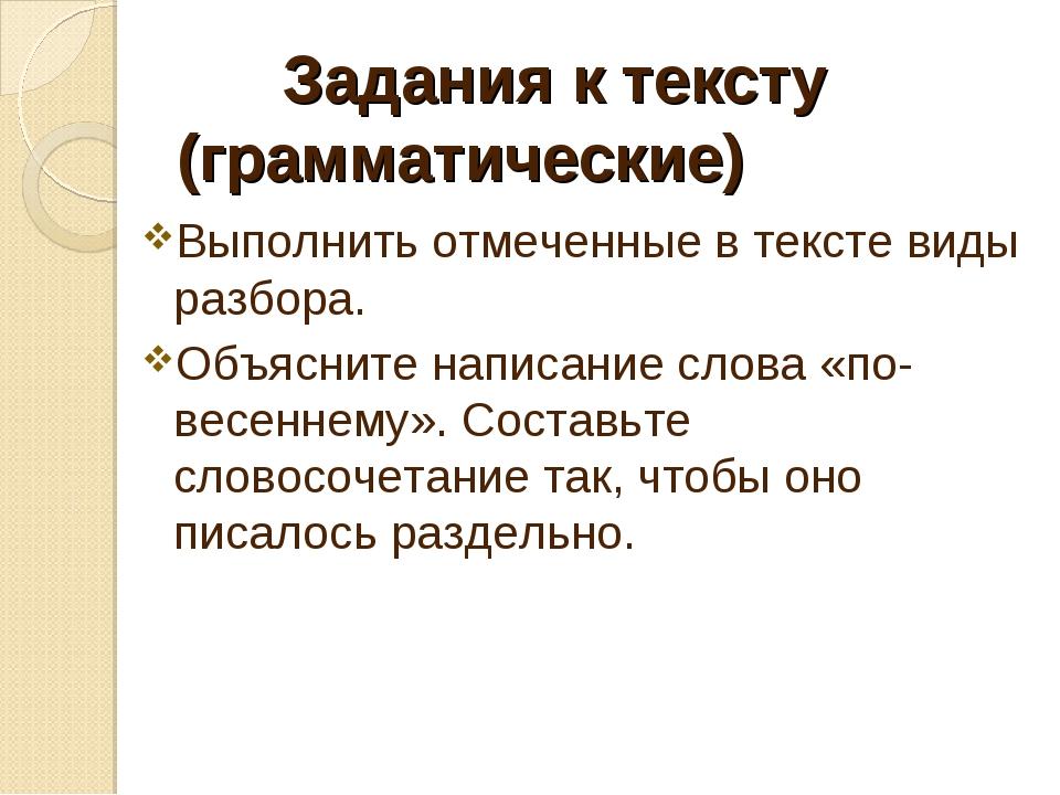 Задания к тексту (грамматические) Выполнить отмеченные в тексте виды разбор...