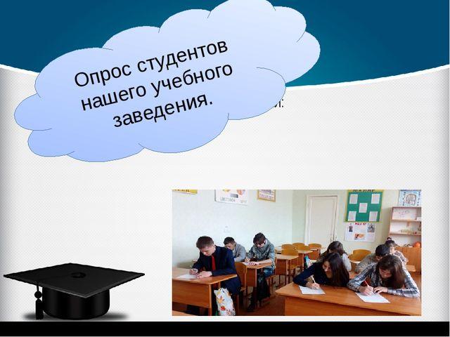 Опрос студентов нашего учебного заведения показал. показал. Опрос студентов н...