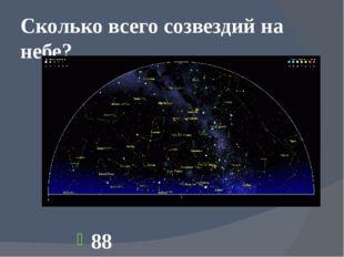 Сколько всего созвездий на небе? 88