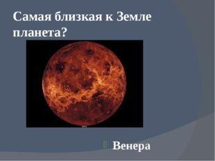 Самая близкая к Земле планета? Венера