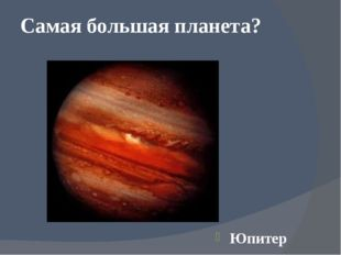 Самая большая планета? Юпитер
