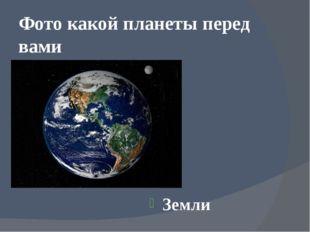 Фото какой планеты перед вами Земли