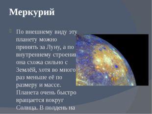 Меркурий По внешнему виду эту планету можно принять за Луну, а по внутреннему