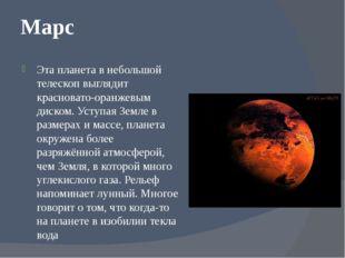 Марс Эта планета в небольшой телескоп выглядит красновато-оранжевым диском. У
