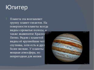 Юпитер Планета эта возглавляет группу планет-гигантов. На поверхности планеты