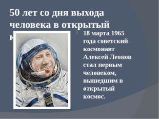 50 лет со дня выхода человека в открытый космос 18 марта 1965 года советский