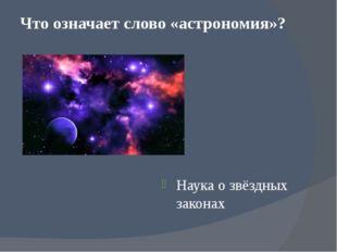 Что означает слово «астрономия»? Наука о звёздных законах