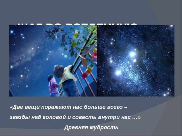 «ШАГ ВО ВСЕЛЕННУЮ» «Две вещи поражают нас больше всего – звезды над головой...