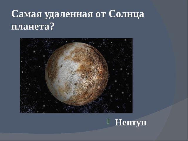 Самая удаленная от Солнца планета? Нептун