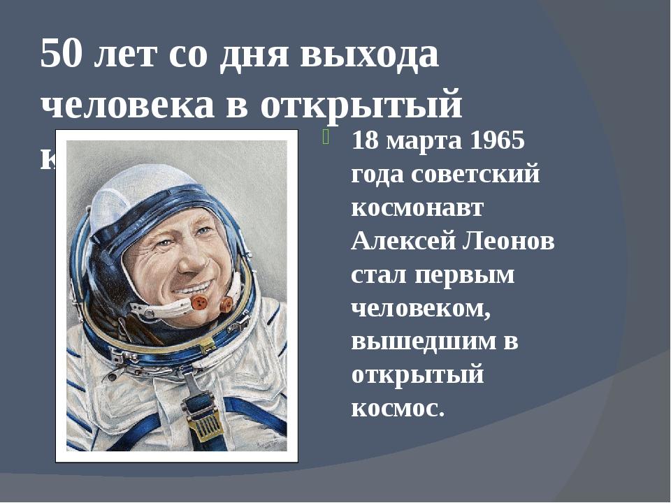 50 лет со дня выхода человека в открытый космос 18 марта 1965 года советский...