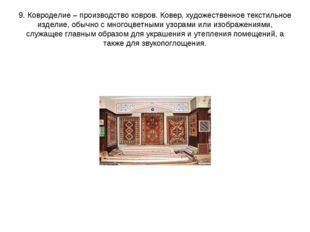 9. Ковроделие – производство ковров. Ковер, художественное текстильное издели