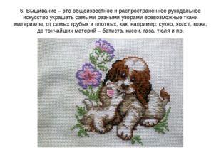 6. Вышивание – это общеизвестное и распространенное рукодельное искусство укр