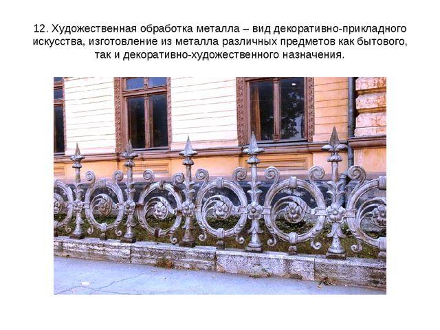 12. Художественная обработка металла – вид декоративно-прикладного искусства,...