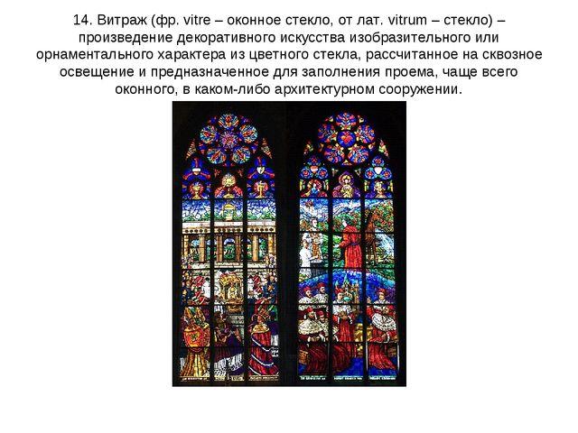 14. Витраж (фр. vitre – оконное стекло, от лат. vitrum – стекло) – произведен...