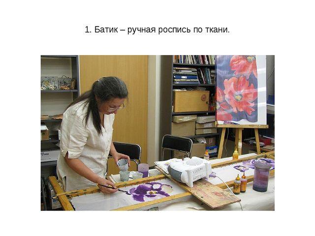 1. Батик – ручная роспись по ткани.