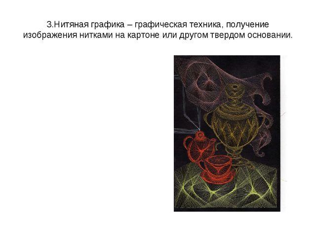 3.Нитяная графика – графическая техника, получение изображения нитками на кар...