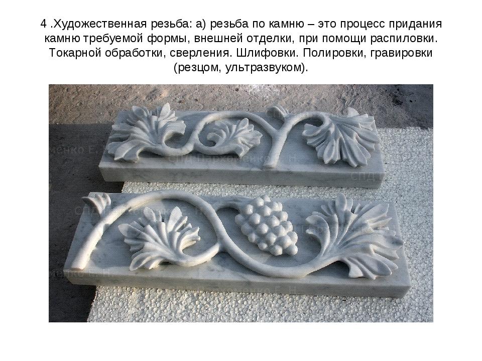 4 .Художественная резьба: а) резьба по камню – это процесс придания камню тре...