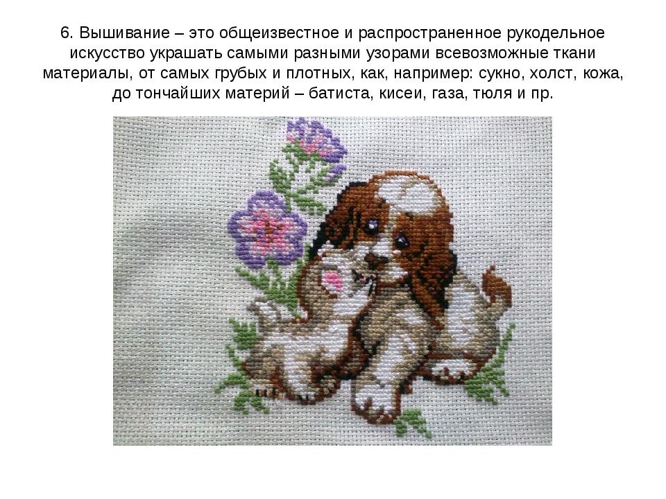 6. Вышивание – это общеизвестное и распространенное рукодельное искусство укр...
