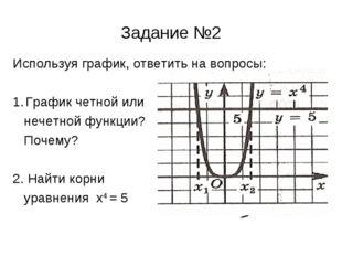 Задание №2 Используя график, ответить на вопросы: График четной или нечетной