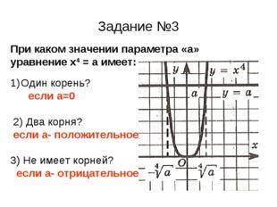 Задание №3 При каком значении параметра «а» уравнение х4 = а имеет: Один коре
