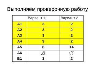 Выполняем проверочную работу Вариант 1Вариант 2 А132 А232 А332 А432