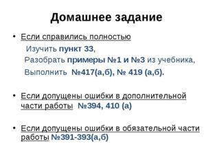 Домашнее задание Если справились полностью Изучить пункт 33, Разобрать пример