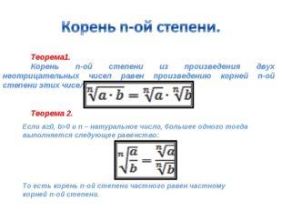 Теорема1. Корень n-ой степени из произведения двух неотрицательных чисел ра