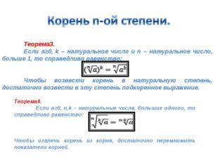 Теорема3. Если a≥0, k – натуральное число и n – натуральное число, больше 1