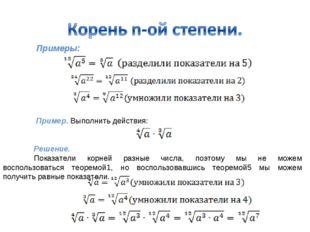 Примеры:  Пример. Выполнить действия: Решение. Показатели корней разные