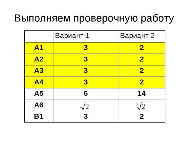Выполняем проверочную работу Вариант 1Вариант 2 А132 А232 А332 А432...