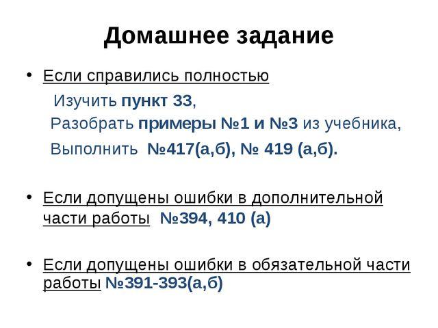 Домашнее задание Если справились полностью Изучить пункт 33, Разобрать пример...
