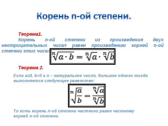 Теорема1. Корень n-ой степени из произведения двух неотрицательных чисел ра...