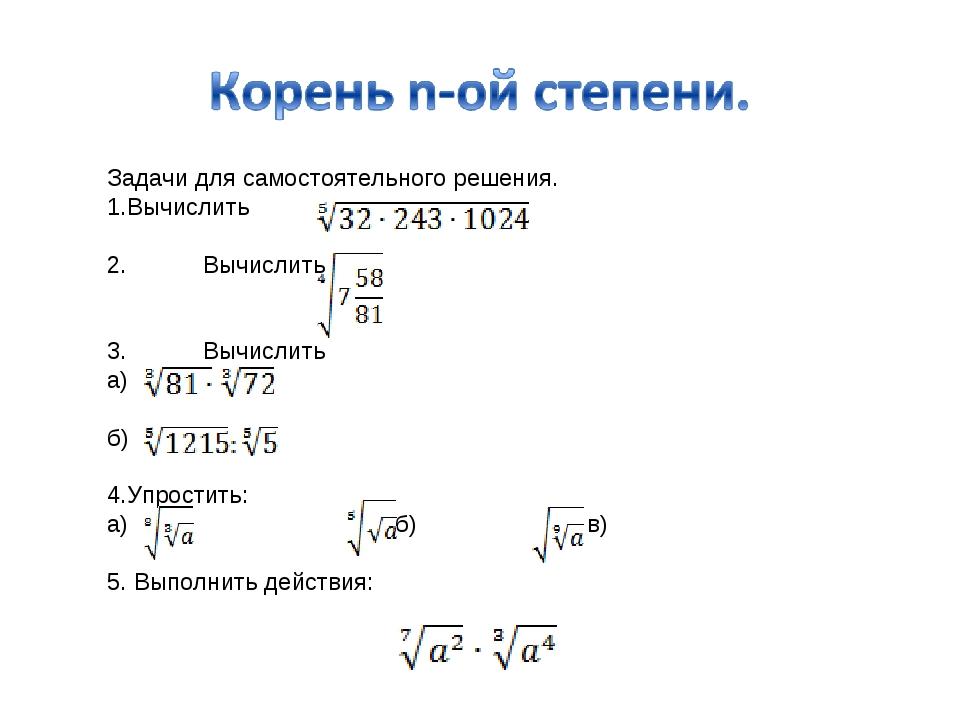 Задачи для самостоятельного решения. Вычислить 2. Вычислить 3. Вычислить а)...